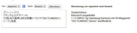 neuheiten_n_greenhouse_uebersetzung_falsch
