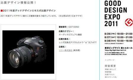 sony-a77-good-design